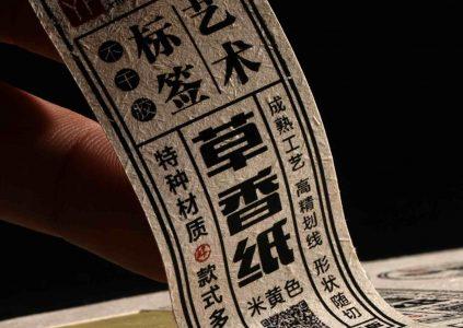Vintage Paper Sticker